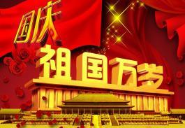 阜阳市诗词协会用诗词庆国庆颂祖国七十华诞