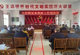 安徽:颍州区王店镇召开党委班子换届工作动员会议