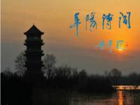安徽阜阳市诗词学会走进金牌实业进行采风