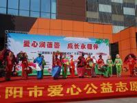 阜阳市爱心公益志愿者协会举行大型义演义卖慈善活动