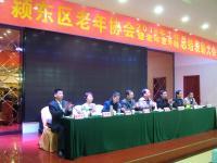 阜阳市颍东区老年协会召开2018年度工作总结暨表彰大会--总结经验找差距,积极推进老年协会工作