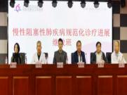 阜阳市妇女儿童医院《慢性阻塞性肺疾病规范化诊疗进展