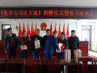 巜张孝玉书法文选》捐赠仪式在霍邱县临水镇举行