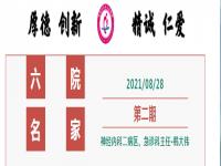 安徽阜阳【六院名家】第二期:为民服务,追求卓越——韩大伟