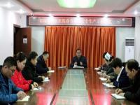 阜阳市中医医院召开春节期间安全生产会议