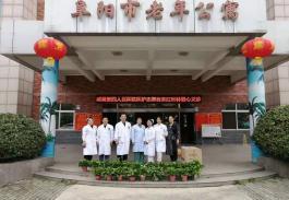 全国高血压日阜阳第四人民医院走进红叶林养老院