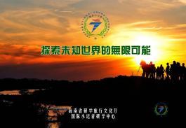 国际小记者研学中心公告