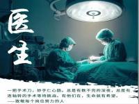 中国医师节:百年华诞 医者担当