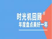 颍州区阜纺幼儿园2019回眸