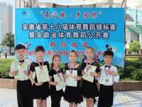 阜阳市虹美体育舞蹈学校