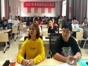 贵州绿茶加工能力提升专项能力培训班于9月1