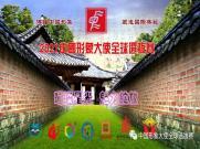2021年度中国形象大使全球选拔赛报名通道开启啦!