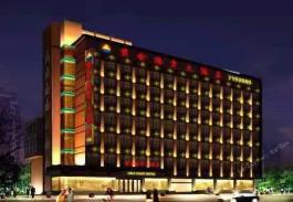阜阳市收藏家协会举办第四届全国古玩杂项钱币宾馆交流