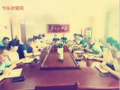 安徽阜阳市颍州区王店镇召开创建全国文明城