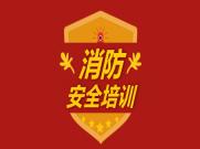 阜阳市妇女儿童医院召开消防安全培训会
