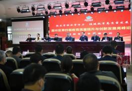 来自教育部及北京、上海的专家学者,齐聚阜阳这所学校!