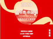 阜阳市妇女儿童医院2020年春节联欢会精彩上演