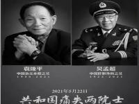 答谢华东财富网傅友君编辑悼念二院士诗词曲专辑