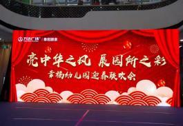 颍东区幸福幼儿园举办庆元旦、迎新年活动